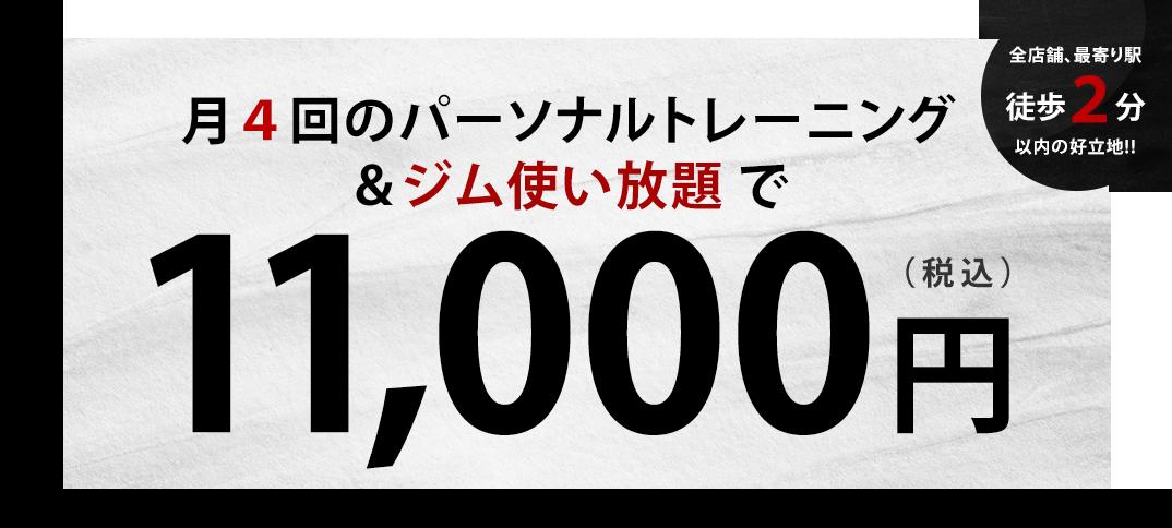 阪急塚口駅徒歩2分!月4回のパーソナルトレーニング&ジム使い放題で10,000円!(税別)