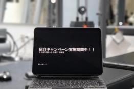 紹介キャンペーン期間のお知らせ!