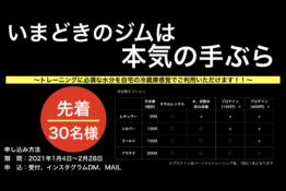 2021年【先着限定】新オプションサービス受付開始!!